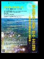 Hiroshima-KEK-2007_poster_light_s.png