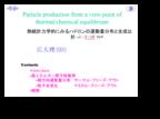 1998_10_04_Masashi_Kaneta_JPS_s.png
